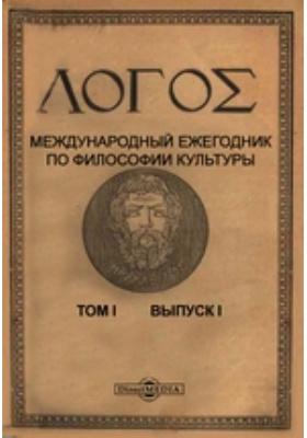 Логос. Международный журнал по философии культуры. 1914. Т. I, Вып. I