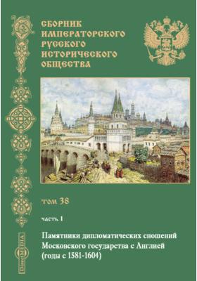 Сборник Императорского Русского исторического общества. 1883. Т. 38