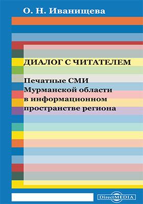 Диалог с читателем : печатные СМИ Мурманской области в информационном ...