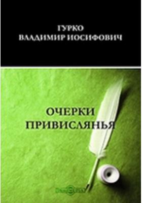 Очерки Привислянья: публицистика