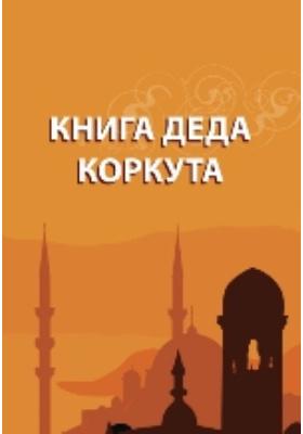 Книга деда Коркута