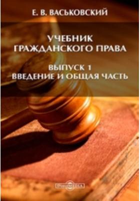 Учебник гражданского права. Вып. 1. Введение и общая часть