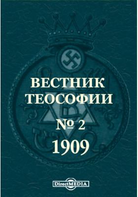 Вестник Теософии. 1909. № 2