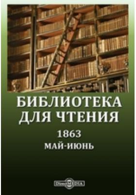 Библиотека для чтения: журнал. 1863. Май-июнь