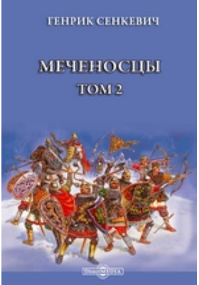 Меченосцы. Т. 2