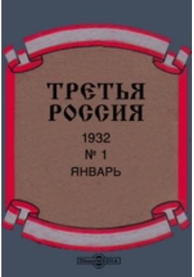 Третья Россия: журнал. 1932. № 1, Январь