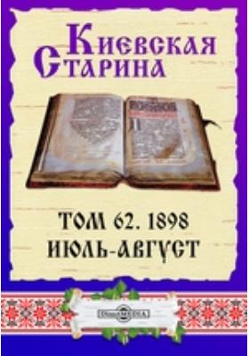 Киевская Старина: журнал. 1898. Том 62, Июль-август