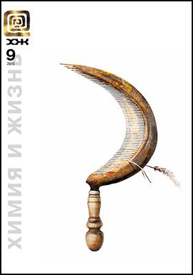 Химия и жизнь - XXI век: журнал. 2015. № 9