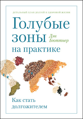 Голубые зоны на практике : как стать долгожителем: научно-популярное издание