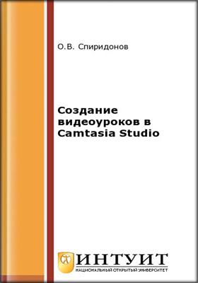 Создание видеоуроков в Camtasia Studio/