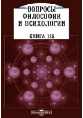 Вопросы философии и психологии: журнал. 1915. Книга 126