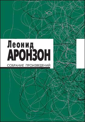 Собрание произведений: художественная литература : в 2 томах. Том 1