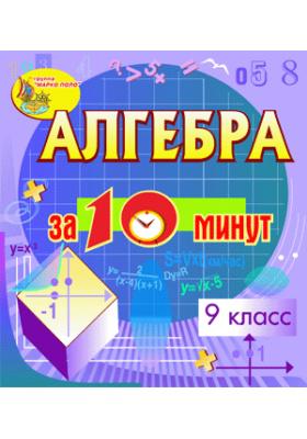 Мультимедийное учебное пособие для 9 класса «Алгебра за 10 минут»