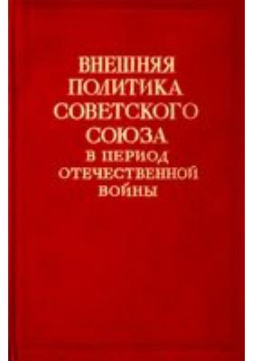 Внешняя политика Советского Союза в период Отечественной войны. Т. 1