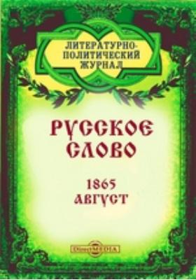 Русское слово. 1865. Август