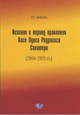 Испания в период правления Хосе Луиса Родригеса Сапатеро (2004-2011 гг.): учебное пособие
