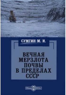 Вечная мерзлота почвы в пределах СССР