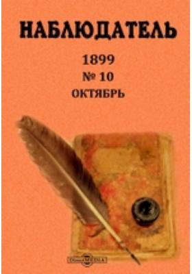 Наблюдатель: журнал. 1899. № 10, Октябрь