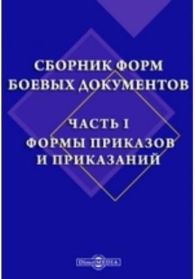 Сборник форм боевых документов, Ч. I. Формы приказов и приказаний