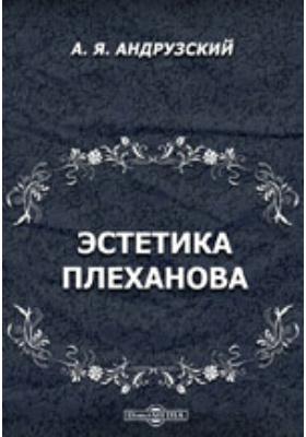 Эстетика Плеханова : Основные вопросы марксиситской социологии и искусства