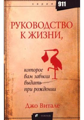 Руководство к жизни, которое вам забыли выдать при рождении = Life's Missing Instruction Manual. The Guidebook You Should Have Been Given at Birth