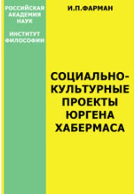 Социально-культурные проекты Юргена Хабермаса: монография