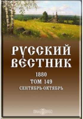 Русский Вестник. 1880. Т. 149, Сентябрь-октябрь