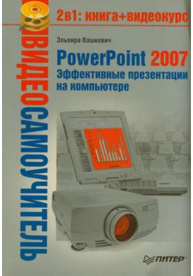 Видеосамоучитель. PowerPoint 2007. Эффективные презентации на компьютере (+CD)