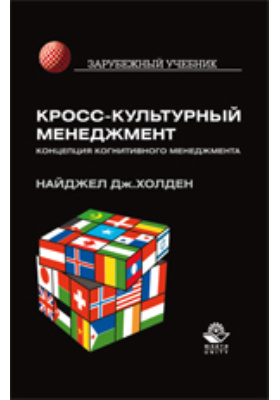 Кросс-культурный менеджмент. Концепция когнитивного менеджмента: учебное пособие