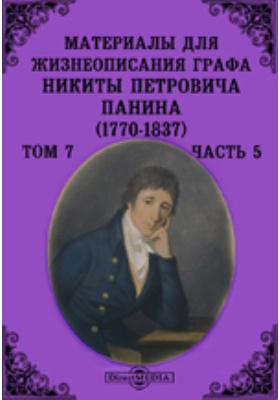 Материалы для жизнеописания графа Никиты Петровича Панина (1770-1837): документально-художественная. Т. 7 1802-1837, Ч. 5. Частная жизнь до кончины
