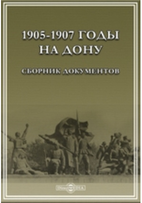 1905-1907 годы на Дону. Сборник документов