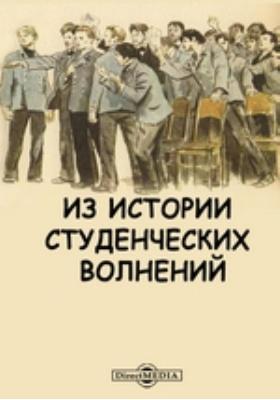 Из истории студенческих волнений. Коноваловский конфликт. С приложением документов.: публицистика