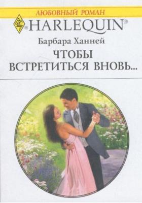 Чтобы встретиться вновь.. = The Bridesmaid's Best Man : Роман