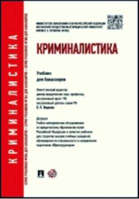 Криминалистика: учебник для бакалавров