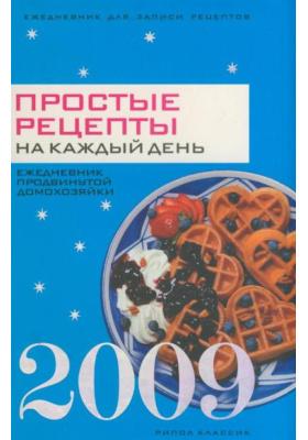Простые рецепты на каждый день. 2009 : Ежедневник продвинутой домохозяйки