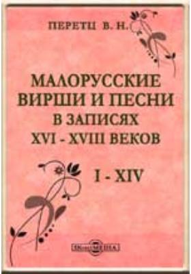 Малорусские вирши и песни в записях XVI - XVIII веков. I - XIV
