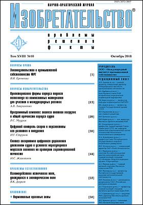 Изобретательство : проблемы, решения, факты: журнал. 2018. Том 18, № 10