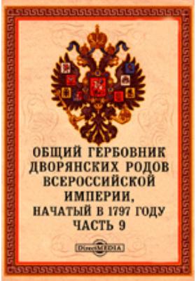 Общий гербовник дворянских родов Всероссийской Империи, начатый в 1797 году: историко-документальная литература, Ч. 9