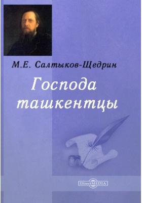 Господа ташкентцы: художественная литература