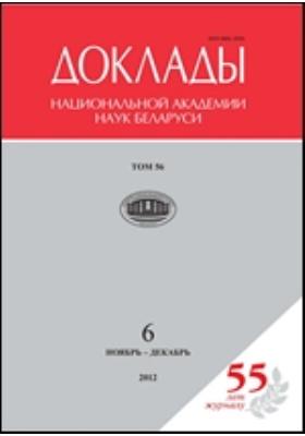 Доклады Национальной академии наук Беларуси: журнал. 2012. Т. 56, № 6