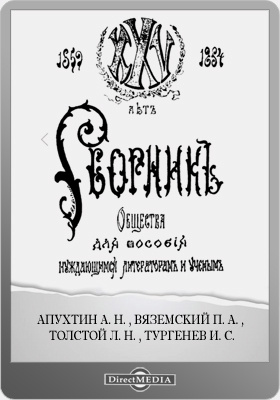 XXV лет. (1859-1884гг.): публицистика