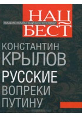 Русские вопреки Путину