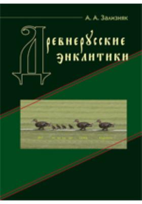Древнерусские энклитики