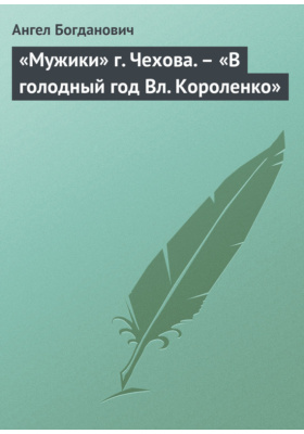 «Мужики» г. Чехова.– «В голодный год Вл. Короленко»