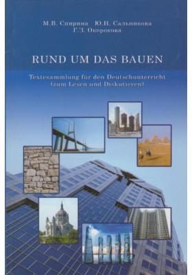 RUND UM DAS BAUEN. Textesummlung F?r den Deutschunterricht (zum Lesen und Diskutieren) : Учебное пособие