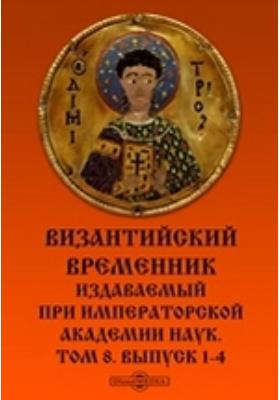 Византийский временник : издаваемый при Императорской Академии Наук: журнал. 1901. Том 8, Выпуски 1-4