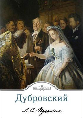 Дубровский: художественная литература. Т. I, II