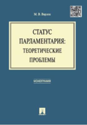 Статус парламентария : теоретические проблемы: монография