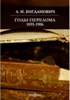 Годы перелома. 1895-1906: монография