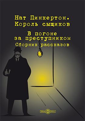 В погоне за преступником: сборник рассказов